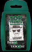 topTrumps_1
